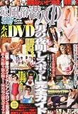 最強!!風俗潜入マガジンΦ(ファイ) 2012年 06月号 [雑誌]