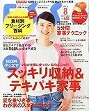 ESSE (エッセ) 2013年 08月号 [雑誌]