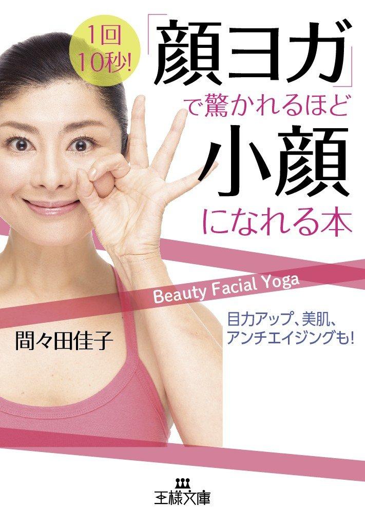 「顔ヨガ」で驚かれるほど小顔になれる本/間々田佳子