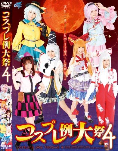 コスプレ例大祭4 [DVD]
