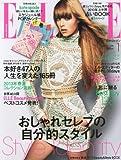 ELLE JAPON (エル・ジャポン) 2013年 01月号 [雑誌]