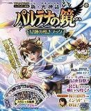 新・光神話 パルテナの鏡 3DS版 女神の導きブック (Vジャンプブックス)