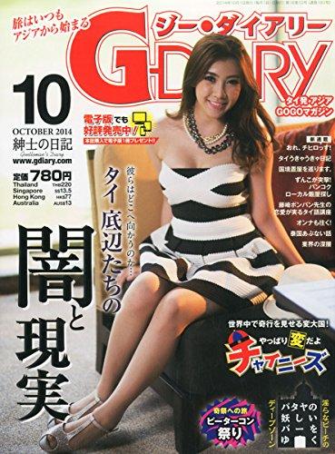 G-DIARY (ジーダイアリー) 2014年 10月号 [雑誌]