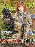 月刊 Arms MAGAZINE (アームズマガジン) 2013年 09月号 [雑誌]