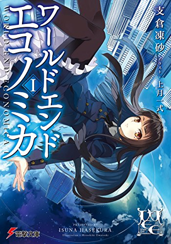 WORLD END ECONOMiCA I<WORLD END ECONOMiCA> (電撃文庫)