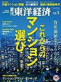 週刊東洋経済 2015年12/5号 [雑誌]