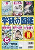 ジュニア学研の図鑑Bセット(全6巻)