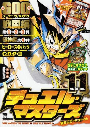 デュエル・マスターズ全方位カードファイル vol.11 (ワンダーライフスペシャル)