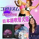 【最新版】 コアリズム ■DVD4枚組み■日本語吹き替え版■CORE Rhythms