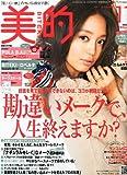 BITEKI (美的) 2011年 11月号 [雑誌]