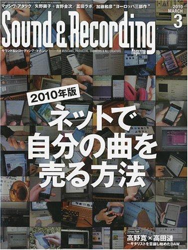 Sound & Recording Magazine (サウンド アンド レコーディング マガジン) 2010年 03月号 [雑誌]
