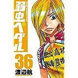 Amazon.co.jp: 弱虫ペダル 36 少年チャンピオン・コミックス 電子書籍: 渡辺航: Kindleストア