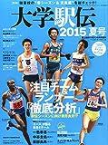 大学駅伝 2015 夏号 2015年 08 月号 [雑誌]: 陸上競技マガジン 増刊