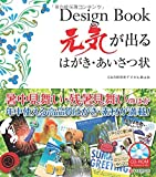 Design Book 元気が出るはがき・あいさつ状
