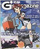 電撃G's magazine (ジーズ マガジン) 2012年 07月号 [雑誌]