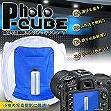 STARDUST 簡易型 写真撮影スタジオ フォトキューブ 80cm 商品写真 撮影キット 写真 撮影 カメ SD-PCUBE