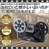 スリー・アールシステム 8mmフィルムスキャナ 3R-FSCAN008