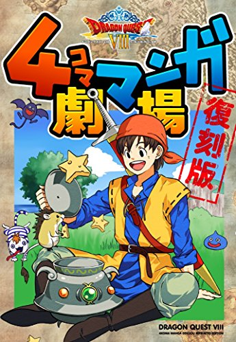 ドラゴンクエスト�[ 4コママンガ劇場 復刻版 (ヤングガンガンコミックス) -