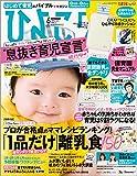 ひよこクラブ 2016年 06月号 [雑誌]