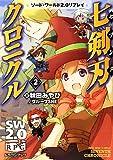 ソード・ワールド2.0リプレイ  七剣刃クロニクル(2) (富士見ドラゴンブック)