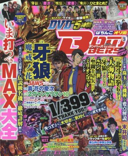 ぱちんこオリ術BOMBERS Vol.3 (GW MOOK 254)