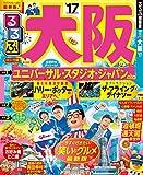 るるぶ大阪'17 (国内シリーズ)
