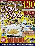 印刷するだけ びゅんびゅん年賀状 DVD 2015