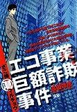 ざこ検マルチョウ エコ事業巨額詐欺事件 (キングシリーズ 漫画スーパーワイド)