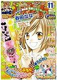 りぼん 2008年 11月号 [雑誌]