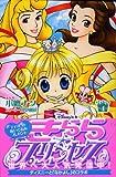 Disney's きらら☆プリンセス(4) (講談社コミックスなかよし)