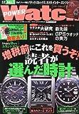 POWER Watch (パワーウォッチ) 2014年 03月号
