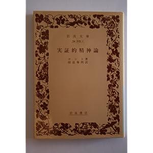 実証的精神論 (岩波文庫 白 205-1)