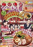 ごはん処 なつかし屋 ラーメン編 (GW COMICS 50)