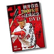 新井貴浩 2000安打達成記念DVD ~ど根性でつかんだ栄光! ドラフト6位から名球会へ