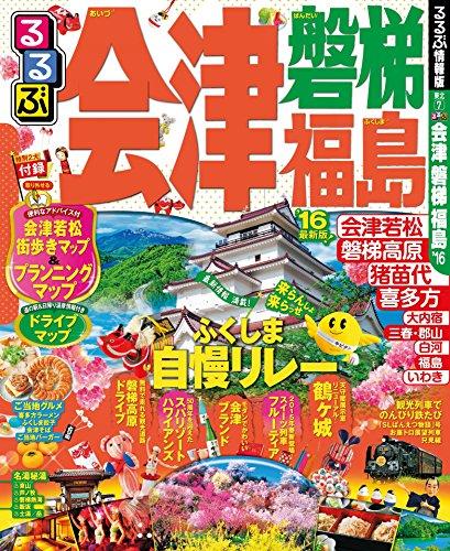 るるぶ会津 磐梯 福島'16 (るるぶ情報版(国内))