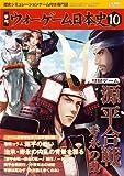 季刊 ウォーゲーム日本史 第10号 『源平合戦 -寿永の乱-』(ゲーム付)
