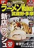 ラーメンウォーカームック ラーメンWalker武蔵野・多摩2015 61805-88