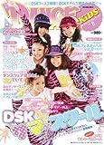 ダンス・スタイル・キッズvol.8 2010年夏号