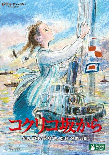 コクリコ坂から [DVD]