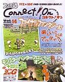 ファミ通Connect!On-コネクト!オン- Vol.14 FEBRUARY (エンターブレインムック)