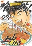 喰いしん坊! 23 (ニチブンコミックス)