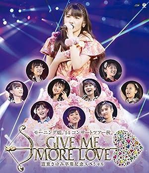モーニング娘。\'14 コンサートツアー2014秋 GIVE ME MORE LOVE ~道重さゆみ卒業記念スペシャル~ [Blu-ray]