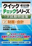 中小企業診断士 1次試験問題集 2財務・会計 【2012年度版】 (クイックチェックシリーズ)
