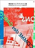 サムネイル:book『相対性コム デ ギャルソン論 ─なぜ私たちはコム デ ギャルソンを語るのか』