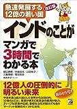 改訂版 インドのことがマンガで3時間でわかる本 (Asuka business & language book)