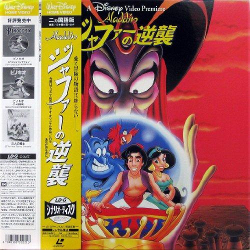 Aladdin~ジャファーの逆襲~