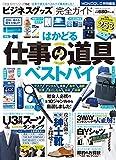 【完全ガイドシリーズ152】 ビジネスグッズ完全ガイド (100%ムックシリーズ)