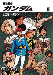 機動戦士ガンダム III (角川スニーカー文庫)