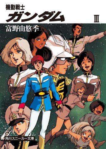 機動戦士ガンダム III<機動戦士ガンダム> (角川スニーカー文庫)