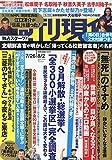 週刊現代 2014年 8/2号 [雑誌]